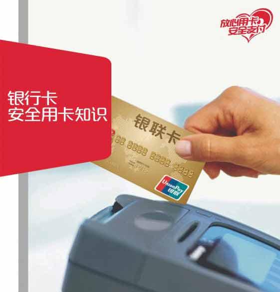 POS机刷卡常识