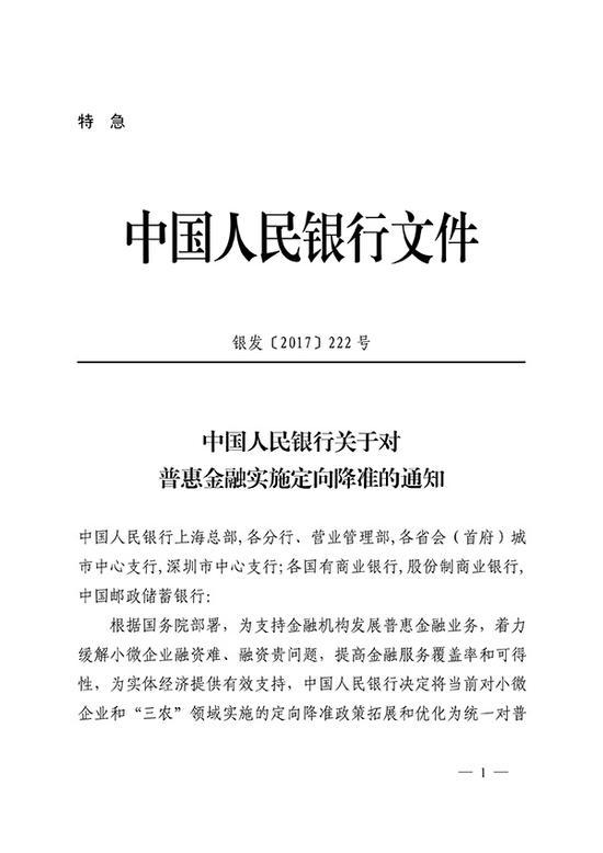 中国人民银行文件