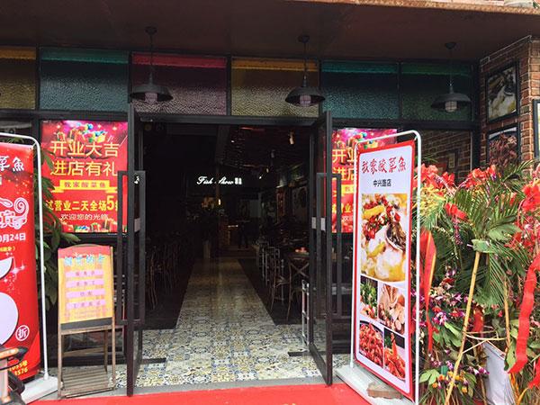 酸菜鱼上海pos机案例