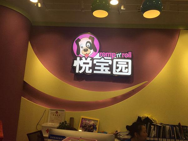 上海pos机办理悦宝园