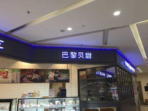 pos机上海