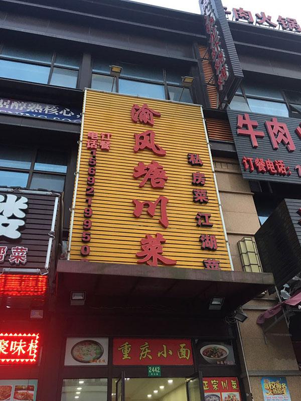 渝风堂川菜