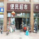 上海pos机办理便民超市