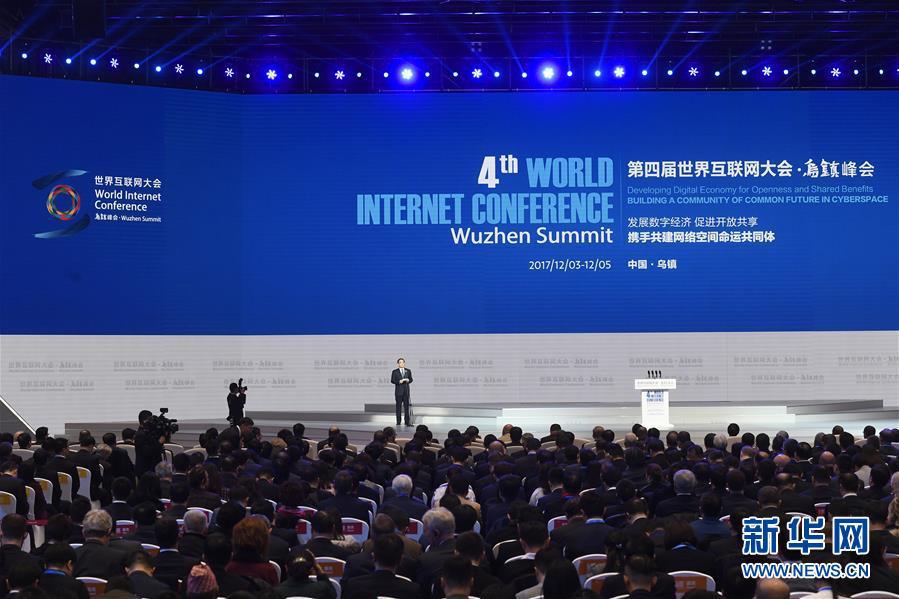 世界互联网大会开幕