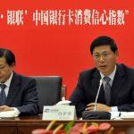 银联新华中国银行卡消费指数