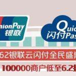 pos机上海,上海pos机,银联pos机多少钱一台