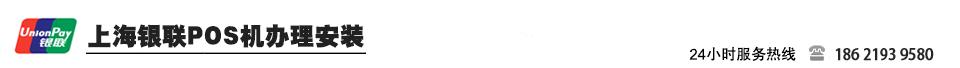 上海pos机申请|上海个人pos机办理|安装热线:18621939580-上海POS机服务中心POS机申请安装
