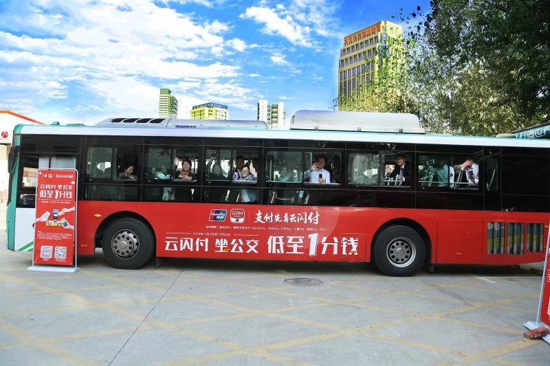 公交车开通云闪付