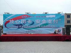 安全知识普及上海POS机