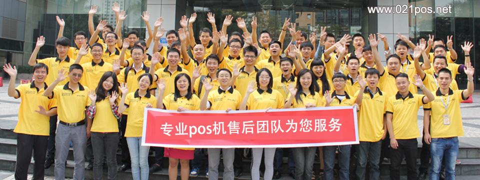 上海pos机服务