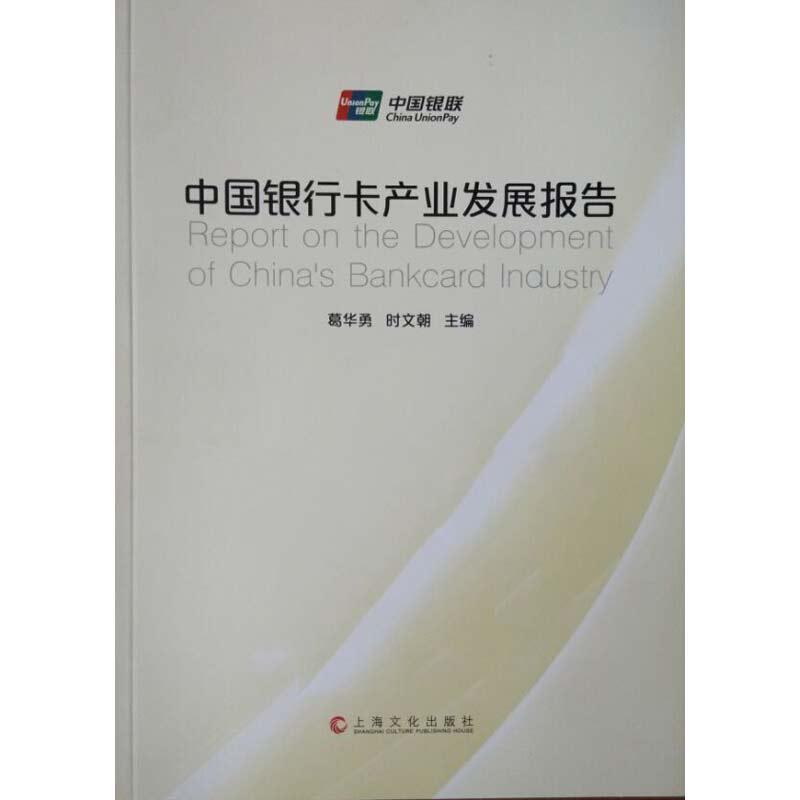 中国银行卡产业发展报告