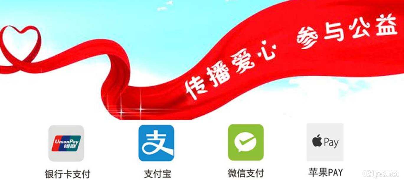 上海pos机办理公益